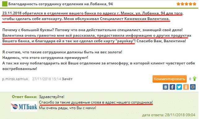 Отзыв от пользователя интернет-банкинга МТБанк