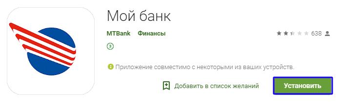 Приложение МТБанк